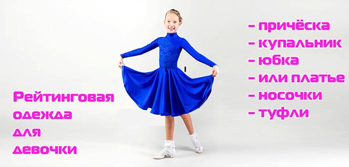 Форма для спортивных танцев, девочки